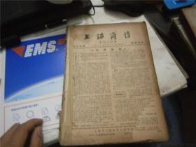 上海商情 1952年 307--331期 合订两本