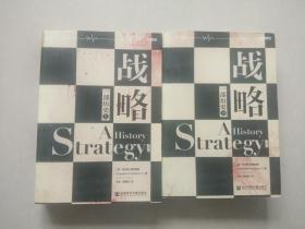 战略:一部历史(上下)
