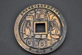 "(P8220)日本购回 《日本大花钱》一件 铜制 正面大黑天神像和""平成元年(1989年)川崎定德株式会社本馆竣工纪念""字样 背面虎图案 尺寸:8*8*0.78cm 重量:265.08g。"