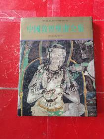 中国敦煌壁画全集10(敦煌西夏元)精装 内页9品