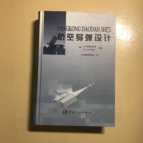 防空导弹设计