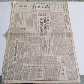 解放日报  2/  1950.12.29