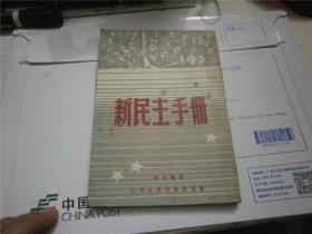 新民主手册 (民国36年初版,品好)