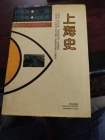 上海史(精装)