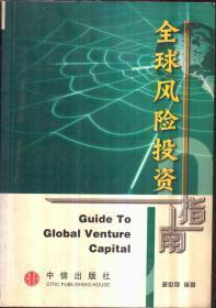 全球风险投资指南