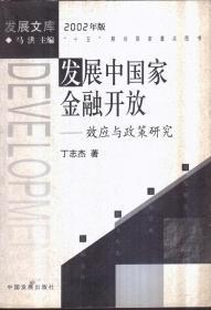 发展中国家金融开放:效应与政策研究(2002年版)