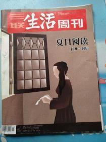 三联生活周刊2019/35
