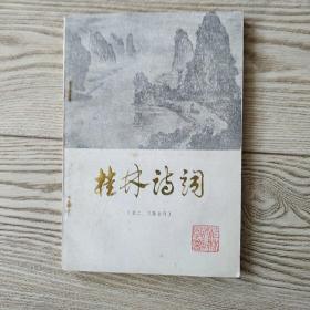桂林诗词【2.3集合刊】