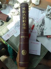 中国大百科全书(电子学与计算机)1