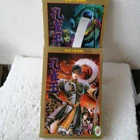 经典卡通系列珍藏版    孔雀王  【1-6,7-12 完结篇 全2册】