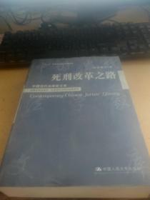"""死刑改革之路(中国当代法学家文库;""""十二五""""国家重点图书出版规划;赵秉志刑法研究·社会变迁与刑法"""