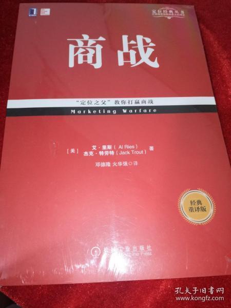 商战(经典重译版)