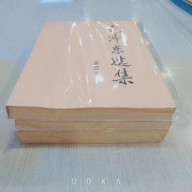 毛泽东选集(2+3+4)合售