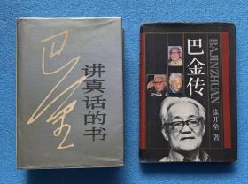 《讲真话的书 》 +《巴金传》(两本均有 巴金 签章 签名 本)一版一印  精装 有护封
