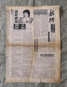 棋牌周报 1999年9月21日 第733期 谢军要做博士棋后 万春林先负陈孝堃 4版全 不缺页