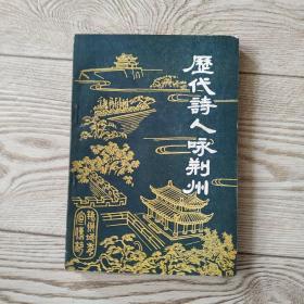 历代诗人咏荆州