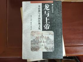 龙与上帝:基督教与中国传统文化