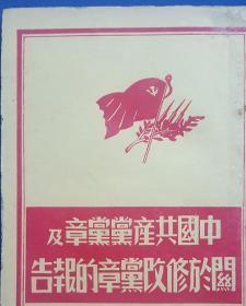 封面党旗《中国共产党党章》1949年出版
