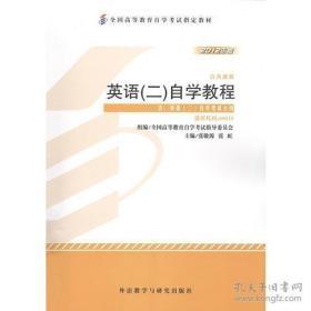 二手正版 00015 英语(二)自学教程 张敬源 外研社