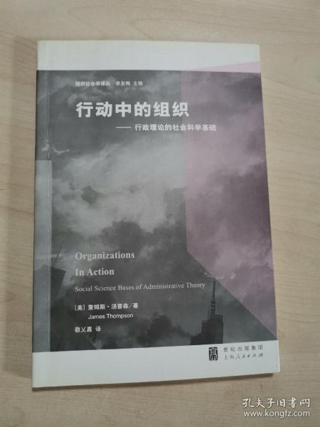 行动中的组织:行政理论的社会科学基础