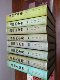 汉语大字典(全八册)(第一版)