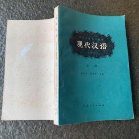 高等学校协作教材 现代汉语