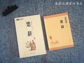 楚辞 三秦、中华书局(2本合售)