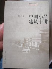 中国小品建筑十讲(三联书店2004年版)