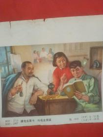 老年画片:读毛主席的书  听毛主席的话