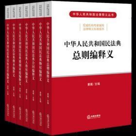 民法典2020年新版 中华人民共和国民法典释义丛书 全套7册 总则编+物权编+合同编+人格权编+婚姻家庭编+继承编+侵权责任编释义丛书