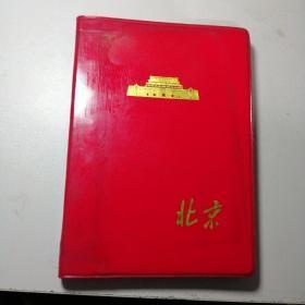 北京日记本