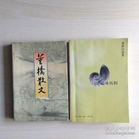 董桥作品集 (共计 17册合售 )