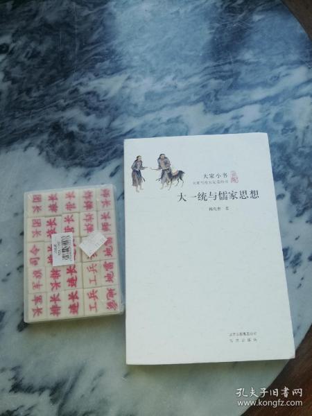 大一统与儒家思想