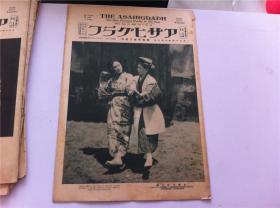 (25-9)侵华史料----1925年【朝日画报】 日本原版画报期刊;大开本,老照片, 历史资料