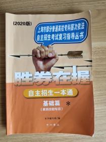 上海市部分普通高校专科层次依法自主招生考试复习指导丛书  胜券在握 自主招生一本通  基础篇(数字技能专项)(2020版)