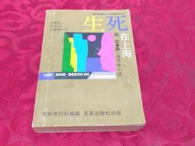 郑念作品:生死在上海 (又名:上海生死劫)【自传体小说】