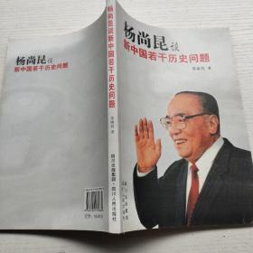 杨尚昆谈新中国若干历史问题