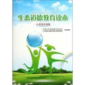 生态道德教育读本 : 小学低年级版