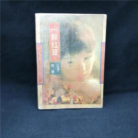 一颗红豆 琼瑶小说 作家版