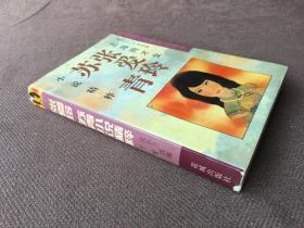 上海两才女:张爱玲、苏青小说精粹