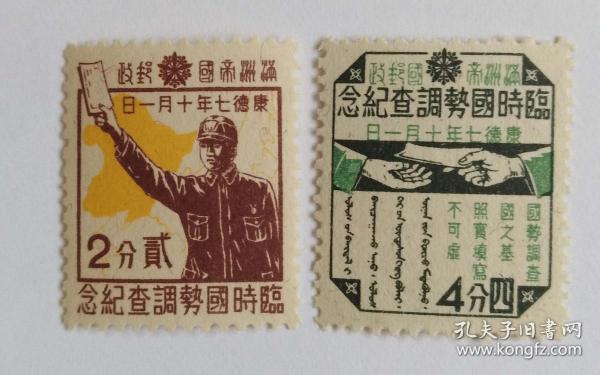偽滿郵票 臨時國勢調查紀念全新郵票