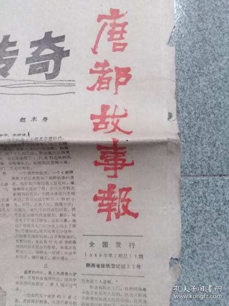 ���芥��浜��� 1986骞寸��2�� ��11��