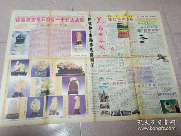 生日報  1997.1.25  廣東《花鳥世界報》