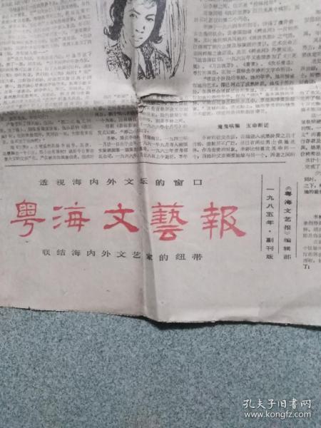 粵海文藝報 一九八五年第二期?副刊