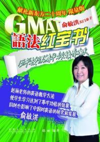 GMAT语法红宝书 赵丽 中国石化出版社 9787511424655