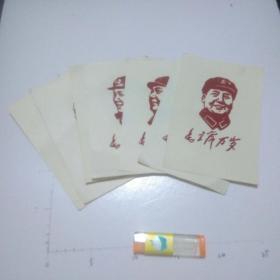 文革植绒画片9张合售:毛主席万岁(毛泽东各时期头像)(含军帽军装肖像)(全植绒)(罕见)