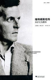 维特根斯坦传:天才之为责任 蒙克 浙江大学出版社 9787308086141