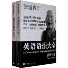英语语法大全 张道真 首都师范大学出版社 9787811193329
