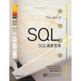 SQL语言艺术  罗伯森,温昱,靳向阳 电子工业出版社 9787121058349