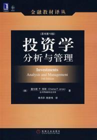 投资学:分析与管理(原书第10版) 琼斯(Jones,C.P),李月平,陈宏伟 机械工业出版社 9787111230311
